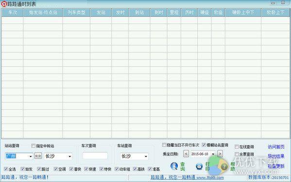 路路通时刻表电脑版 v2016.10.15 - 截图1