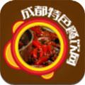 成都特色餐饮网安卓版 V1.0