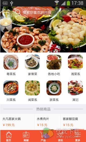 成都特色餐饮网安卓版 V1.0 - 截图1