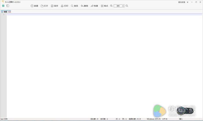 牛人记事本官方版 v1.0.0.1 - 截图1