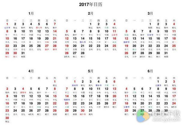 2017年日历表格A4打印版 - 截图1