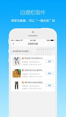 菜鸟裹裹iOS版 V3.7.3 - 截图1