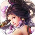 仙侠世界iOS版 V1.0