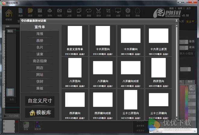 图旺旺免费版 v5.90 - 截图1