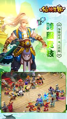 仙侠世界iOS版 V1.0 - 截图1