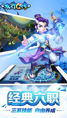 水浒Q传iOS版 V1.3 - 截图1