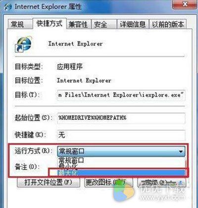 ie浏览器网页最大化怎么设置2