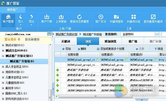 搜狗推广管家官方版 v4.9 - 截图1