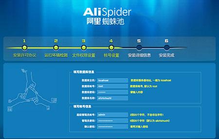 阿里蜘蛛池官方版 v3.0 - 截图1