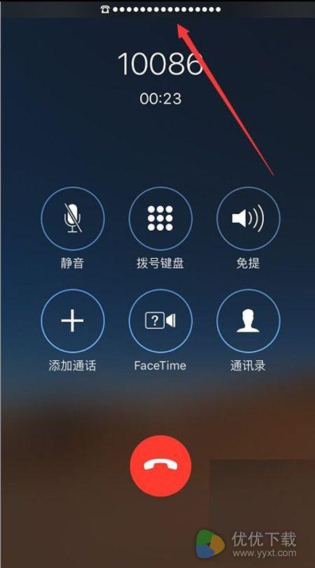 iPhone增大通话声音方法教程1