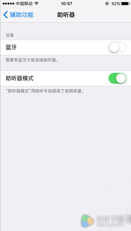 iPhone增大通话声音方法教程2