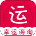 幸运海淘安卓版 v1.0