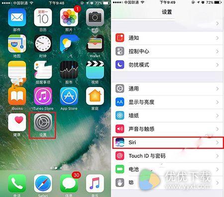 iPhone7同时关闭Siri与语音控制方法2