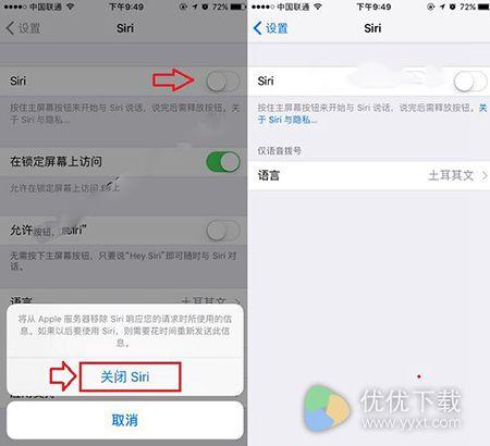iPhone7同时关闭Siri与语音控制方法4