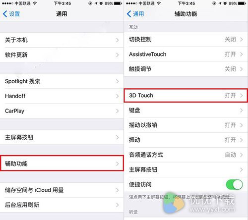 iPhone7 Plus调节3DTouch敏感度方法3