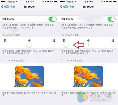iPhone7 Plus调节3DTouch敏感度方法4