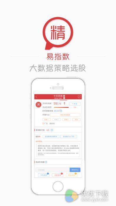 易三板iOS版 V1.3.0 - 截图1