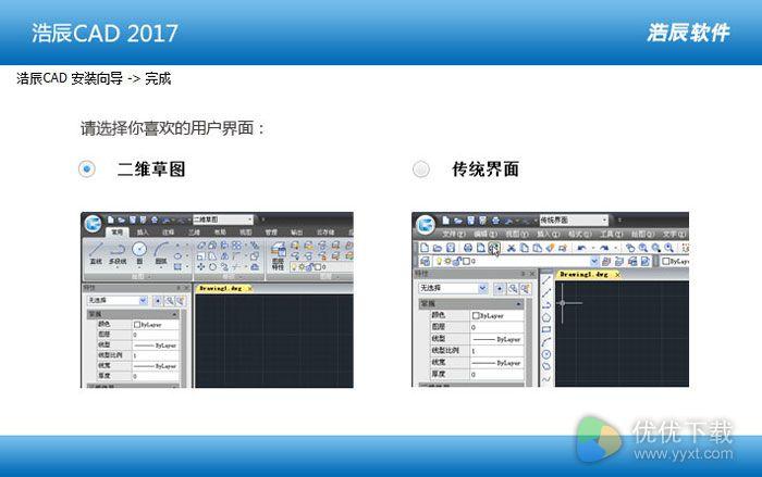 浩辰CAD2017官方版(32位/64位) - 截图1