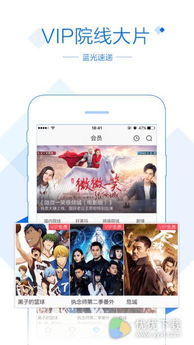 聚力视频iOS版 V6.2.2 - 截图1