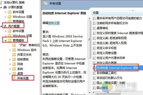 如何打开IE浏览器自动检测功能