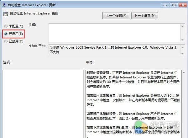 如何打开IE浏览器自动检测功能3