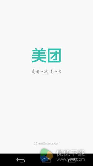 美团安卓版 v7.5.1 - 截图1