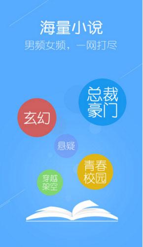 2345阅读王安卓版 v3.7.5 - 截图1
