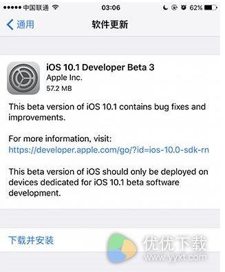 苹果iOS10.1 Beta3固件下载大全
