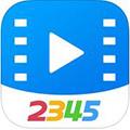 2345影视大全iOS版 V2.0.1
