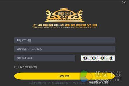 隆邑交易平台官方版 v9.1.0.0 - 截图1