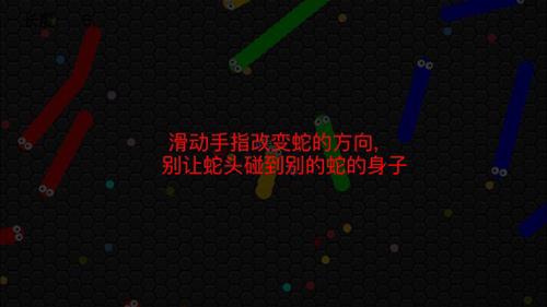 贪吃蛇大作战2iOS版 V1.0 - 截图1