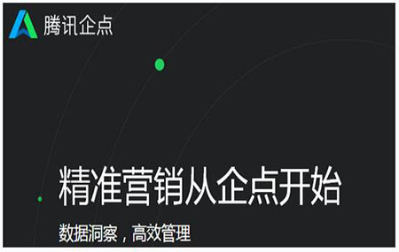 腾讯企点官方版 v1.4.0 - 截图1