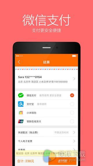 小米商城iOS版 V2.7.0 - 截图1