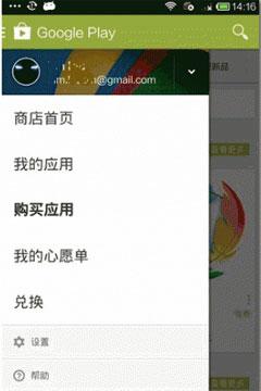 谷歌市场安卓版 V7.0.18 - 截图1