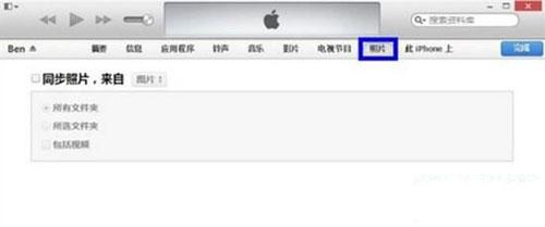 iTunes怎么导入图片3