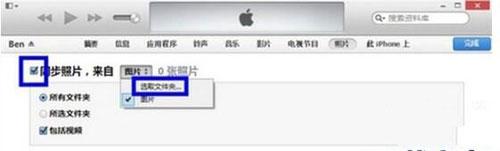 iTunes怎么导入图片4