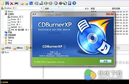 CDBurnerXP官方版 v4.5.7.6378 - 截图1