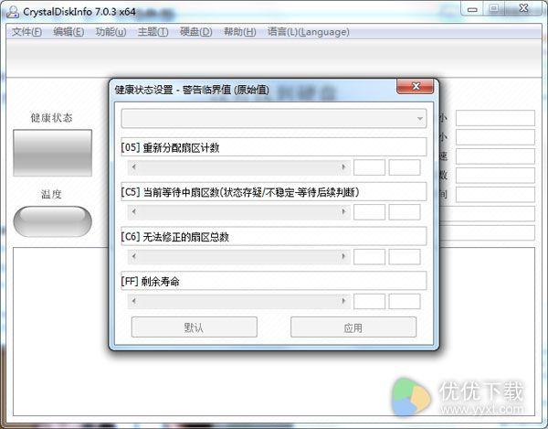 CrystalDiskInfo绿色版 V7.4.0 - 截图1