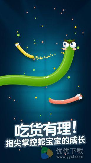 贪吃蛇大战安卓版 v1.3.0.10