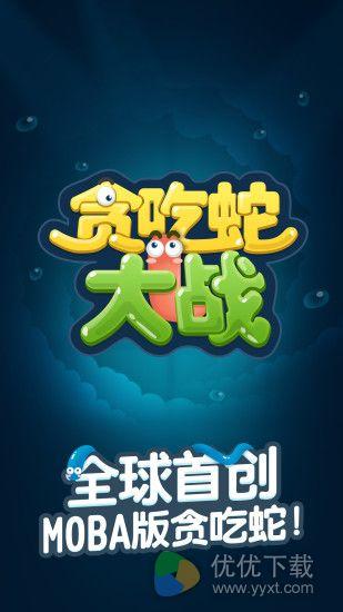 贪吃蛇大战安卓版 v1.3.0.10 - 截图1