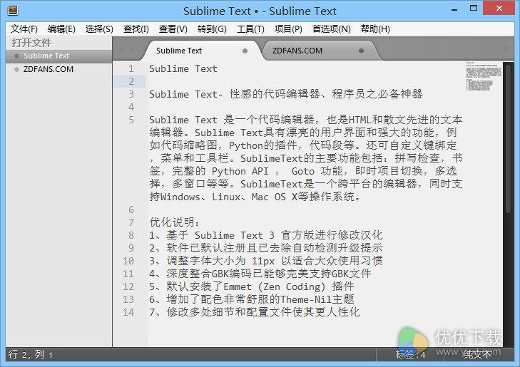 Sublime Text绿色汉化版 v3.3126 - 截图1