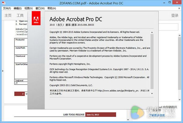 Adobe Acrobat Pro DC官方版 v2015.020.20039.0 - 截图1