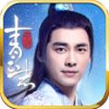 青云志(李易峰代言)安卓版 v1.0.2