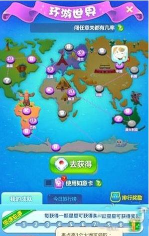 开心消消乐如何计算环游世界的圈数1