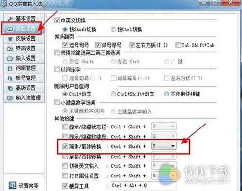 QQ拼音怎么输入繁体字2