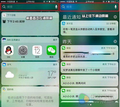 iPhone7搜索功能使用方法2