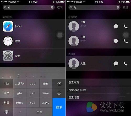 iPhone7搜索功能使用方法3
