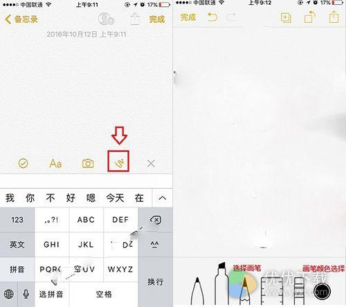 iPhone7/7 Plus备忘录涂鸦方法4