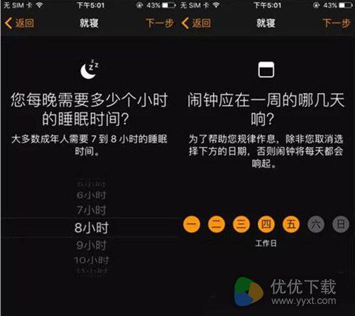 iOS10就寝功能使用教程2