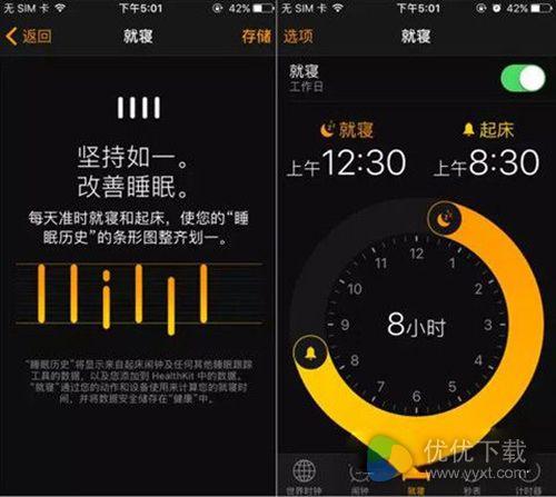 iOS10就寝功能使用教程4
